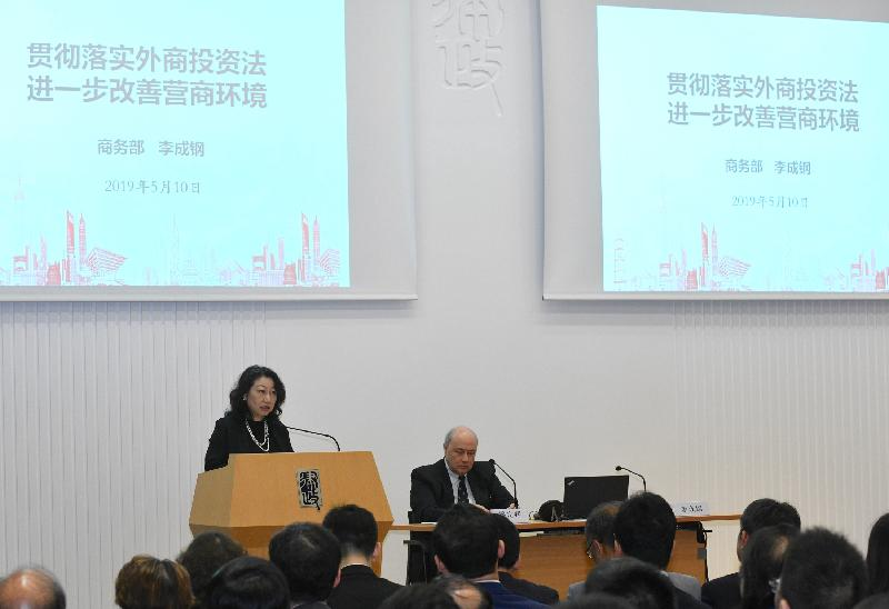 Talk on Foreign Investment Law of the People's Republic of China held