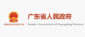Official website of People's Government of Guangdong Province