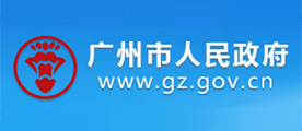 Website of Guangzhou Municipality
