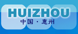 Website of Huizhou Municipality